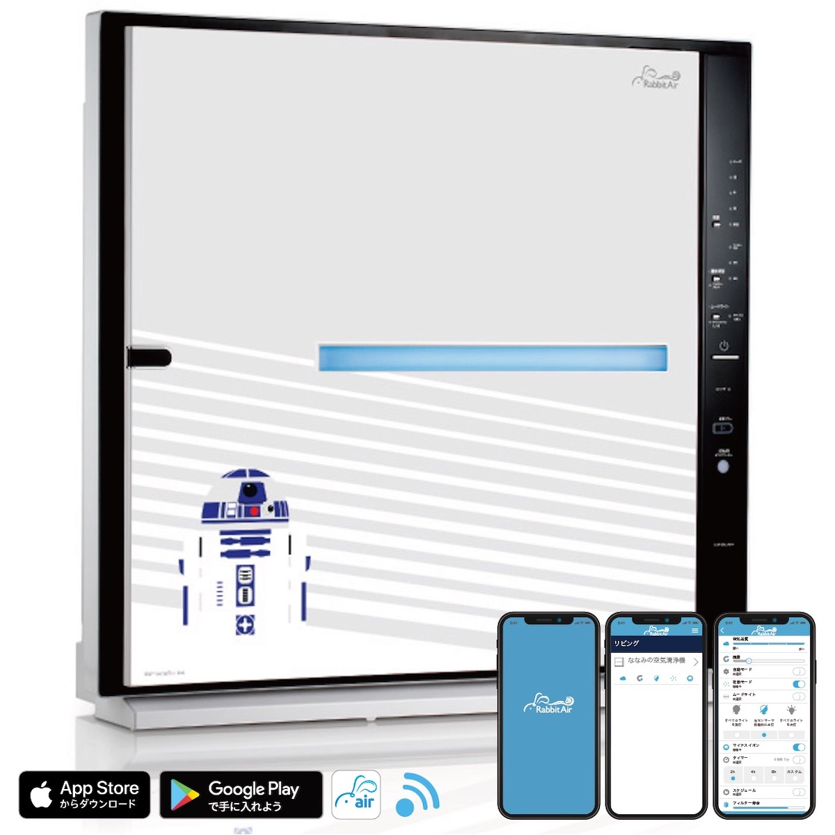 空気清浄機: Rabbit Air MinusA2 スター・ウォーズ Special Edition (R2-D2) Wi-Fi-モデル