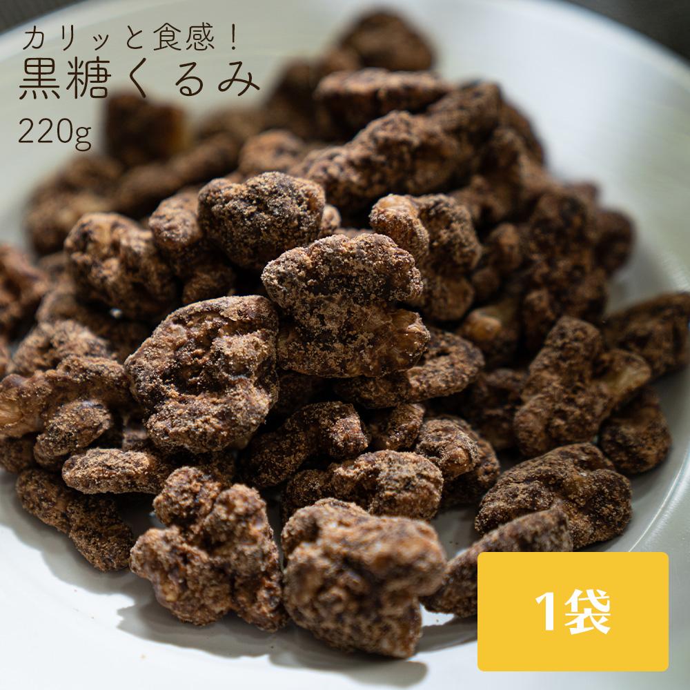 クルミ 胡桃 ナッツ 黒糖 おやつ いつでも送料無料 間食 茶請け 220g ティータイム 黒糖くるみ 送料無料 買い回り 高級な 1000円ポッキリ