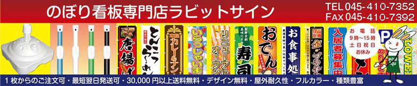のぼり看板専門店ラビットサイン:のぼり旗や看板などの販促品の専門店