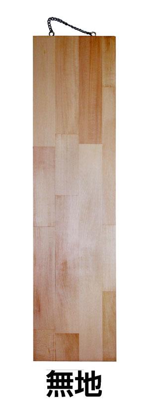 木製サイン(木製看板)特大サイズ 無地