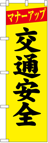 のぼり旗 マナーアップ 交通安全 名入れ可能 10枚セット