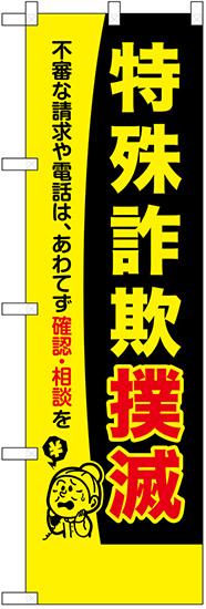 のぼり旗 特殊詐欺撲滅 10枚セット