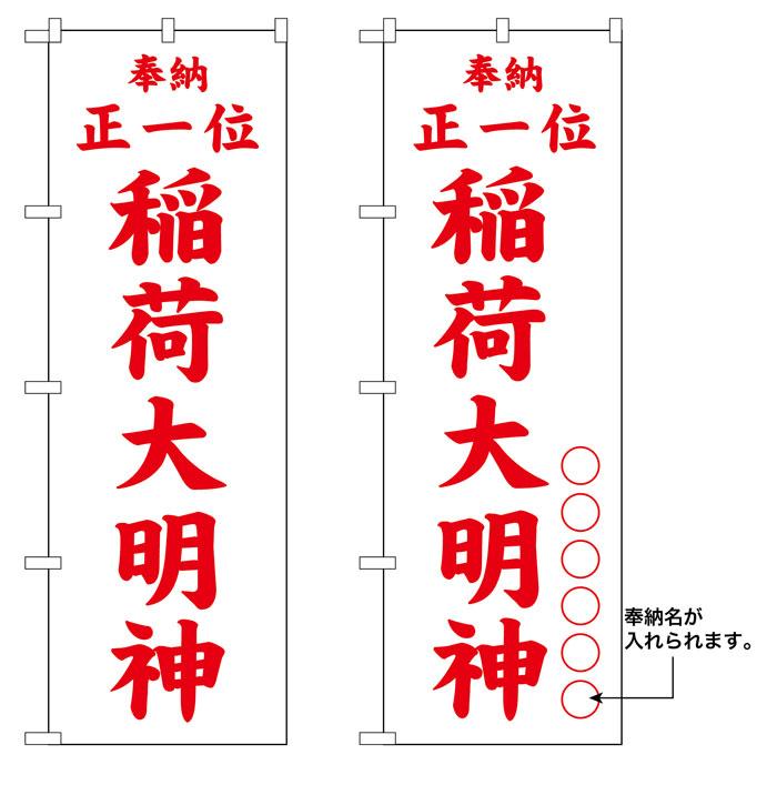 10枚セットのぼり旗 稲荷大明神 受注生産品