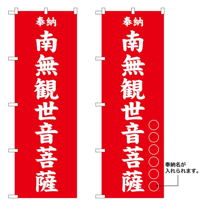10枚セットのぼり旗 南無観世音菩薩 受注生産品