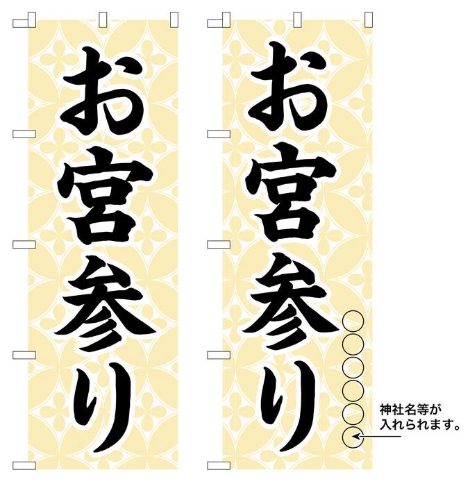 10枚セットのぼり旗  お宮参り 受注生産品