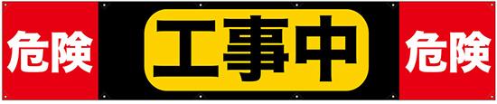 規格品 横断幕W3000×H600mm 工事中危険