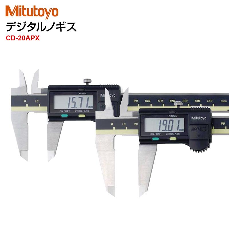 【ミツトヨ (Mitutoyo) 】デジタルノギス CD-20APX(ABSデジマチックキャリパー)