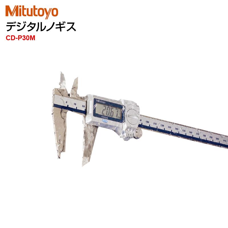 【ミツトヨ (Mitutoyo) 】デジタルノギス CD-P30M(旧:CD-30PMX / ABSクーラントプルーフキャリパー)