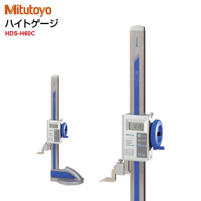 【ミツトヨ (Mitutoyo) 】ハイトゲージ HDS-H60C