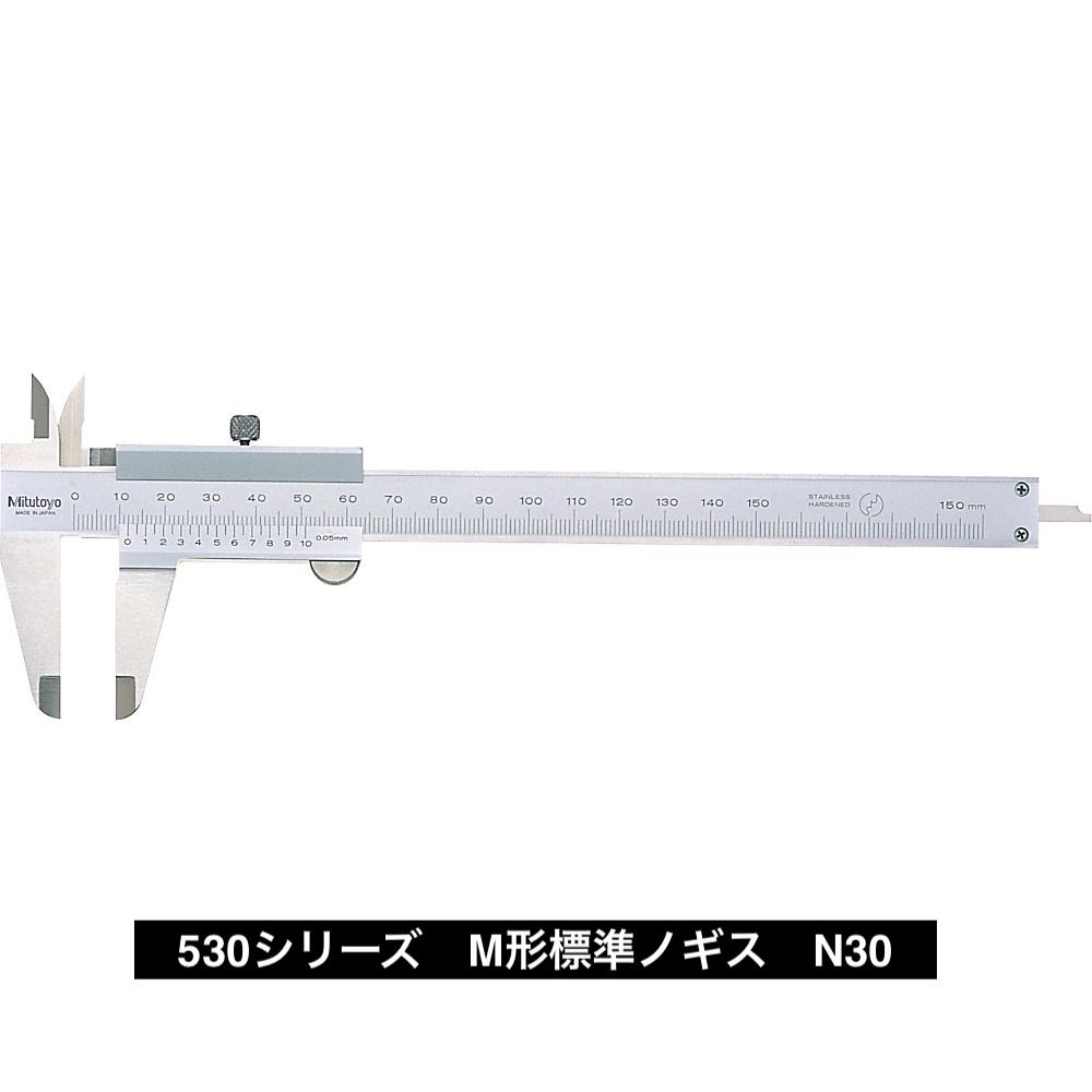 【ミツトヨ】530シリーズ M型標準ノギス N30