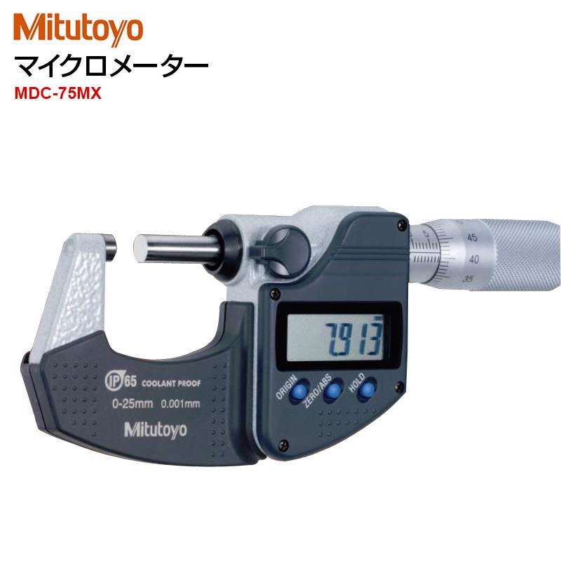 【ミツトヨ (Mitutoyo) 】クーラントプルーフマイクロメーター MDC-75MX (50mm~75mm) / 293-232-30 / 計測器 / デジタル