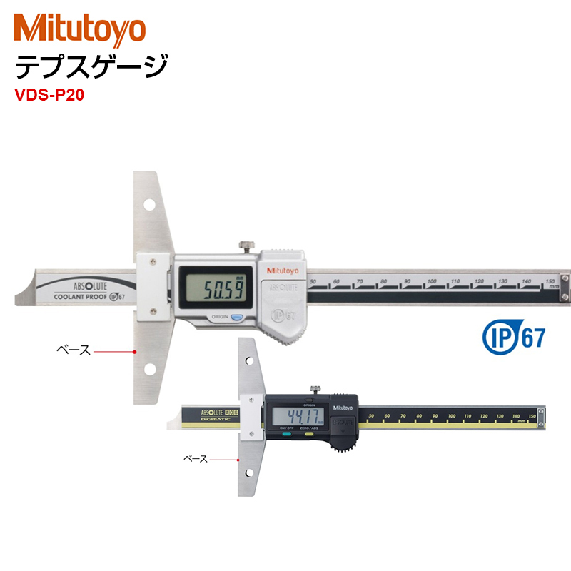 【ミツトヨ (Mitutoyo) 】デプスゲージ デジタル VDS-P20 (旧:VDS-20PMX)