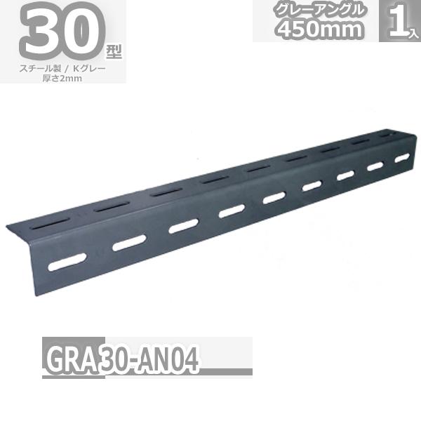 [再販ご予約限定送料無料] 割引 自由発想でオリジナルラックを組立 コンビネーションシリーズ グレーアングル30型 タテ穴 450mm