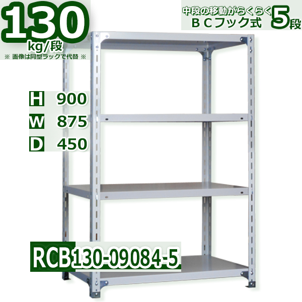 スチール棚 幅87×奥行45×高さ90cm 5段 耐荷重130/段 中段フックで棚板移動が楽々 幅87×D45×H90cm業務用 軽量ラック スチール棚 業務用 収納棚 整理棚