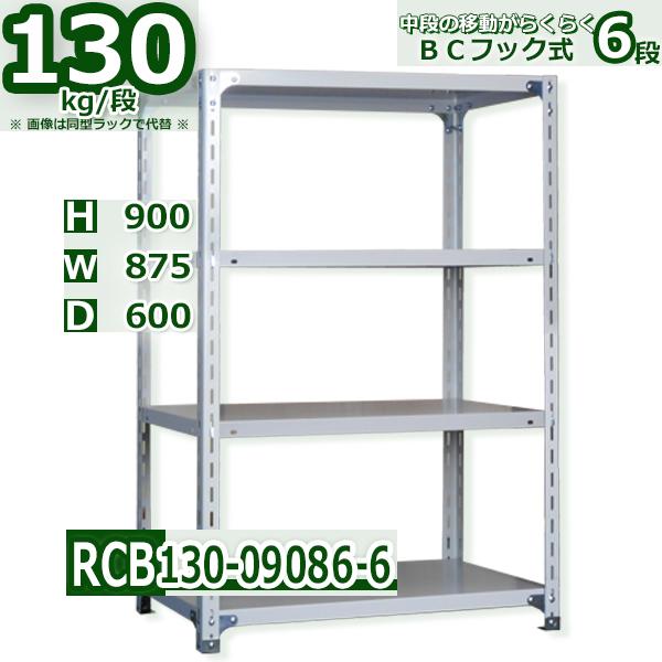 スチール棚 幅87×奥行60×高さ90cm 6段 耐荷重130/段 中段フックで棚板移動が楽々 幅87×D60×H90cm業務用 軽量ラック スチール棚 業務用 収納棚 整理棚