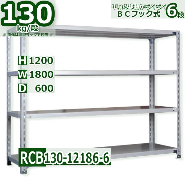 スチール棚 業務用 スチールラック ラック・ファクトリー 130kg/段 H1200xW1800xD600 6段 BCフック 収納