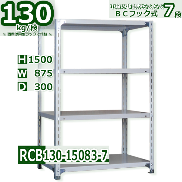 スチール棚 幅87×奥行30×高さ150cm 7段 耐荷重130/段 中段フックで棚板移動が楽々 幅87×D30×H150cm業務用 軽量ラック スチール棚 業務用 収納棚 整理棚