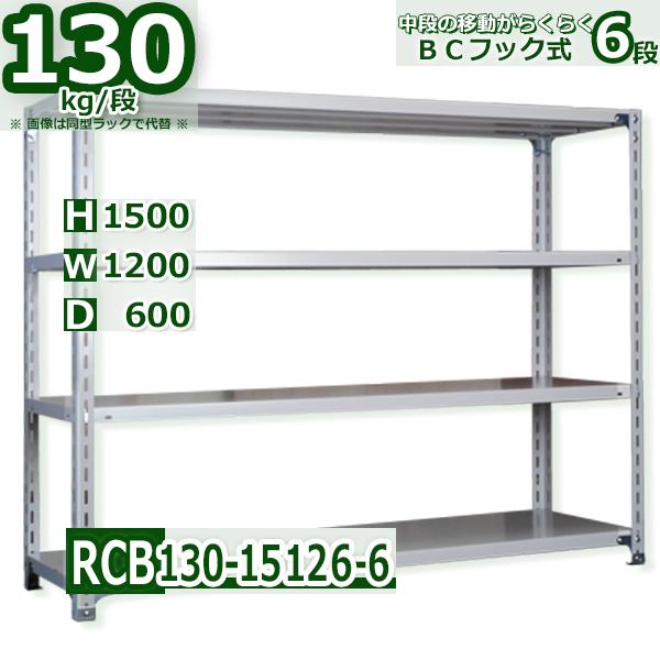 スチール棚 幅120×奥行60×高さ150cm 6段 耐荷重130/段 中段フックで棚板移動が楽々 幅120×D60×H150cm業務用 軽量ラック スチール棚 業務用 収納棚 整理棚