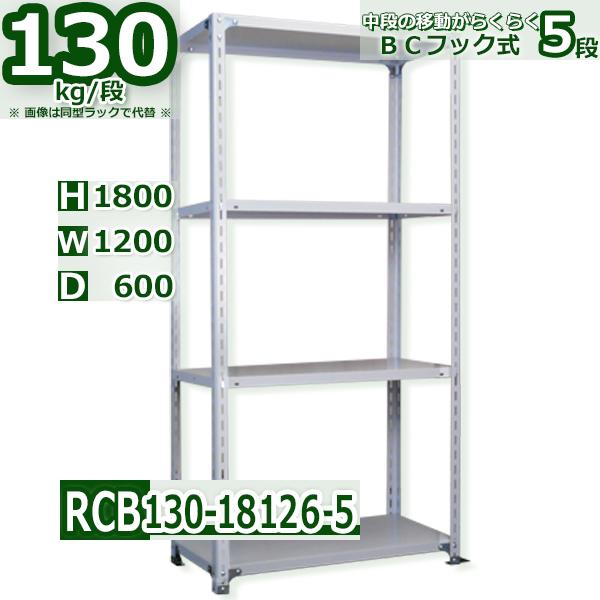 スチール棚 幅120×奥行60×高さ180cm 5段 耐荷重130/段 中段フックで棚板移動が楽々 幅120×D60×H180cm業務用 軽量ラック スチール棚 業務用 収納棚 整理棚