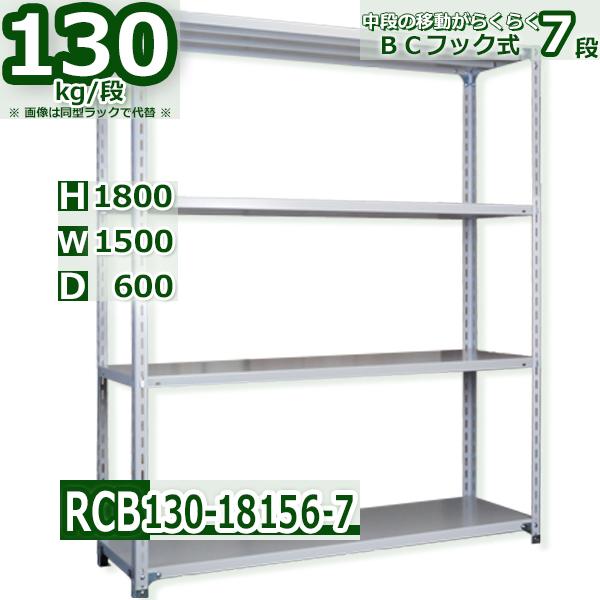 スチール棚 業務用 スチールラック ラック・ファクトリー 130kg/段 H1800xW1500xD600 7段 BCフック 収納