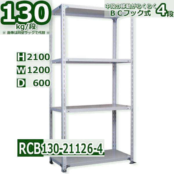 スチール棚 幅120×奥行60×高さ210cm 4段 耐荷重130/段 中段フックで棚板移動が楽々 幅120×D60×H210cm業務用 軽量ラック スチール棚 業務用 収納棚 整理棚