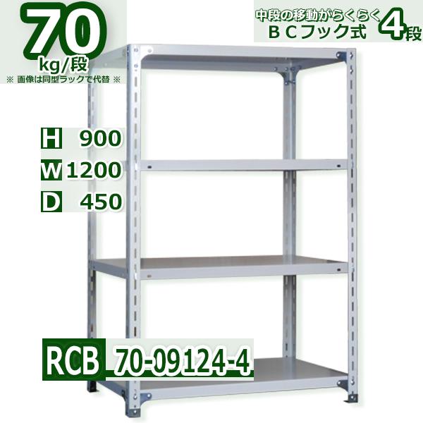 スチール棚 幅120×奥行45×高さ90cm 4段 耐荷重70/段 中段フックで棚板移動が楽々 幅120×D45×H90cm業務用 軽量ラック スチール棚 業務用 収納棚 整理棚