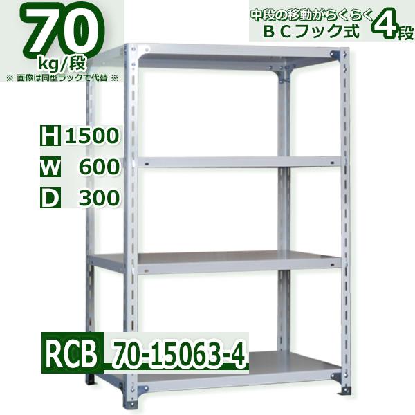 スチール棚 幅60×奥行30×高さ150cm 4段 耐荷重70/段 中段フックで棚板移動が楽々 幅60×D30×H150cm業務用 軽量ラック スチール棚 業務用 収納棚 整理棚