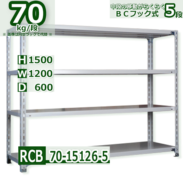 スチール棚 幅120×奥行60×高さ150cm 5段 耐荷重70/段 中段フックで棚板移動が楽々 幅120×D60×H150cm業務用 軽量ラック スチール棚 業務用 収納棚 整理棚