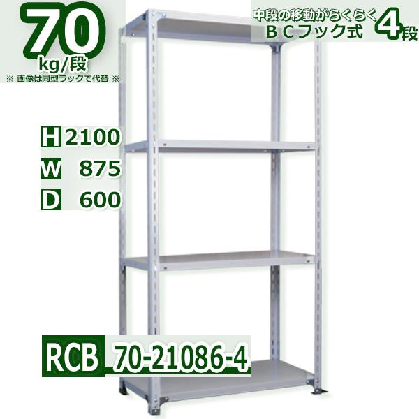 スチール棚 幅87×奥行60×高さ210cm 4段 耐荷重70/段 中段フックで棚板移動が楽々 幅87×D60×H210cm業務用 軽量ラック スチール棚 業務用 収納棚 整理棚