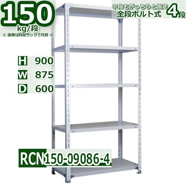 スチールラック 幅87×奥行60×高さ90cm 4段 耐荷重150/段 棚板の追加や移動が自由自在 幅87×D60×H90cm軽量棚 スチール棚 業務用 収納棚 整理棚 ラック