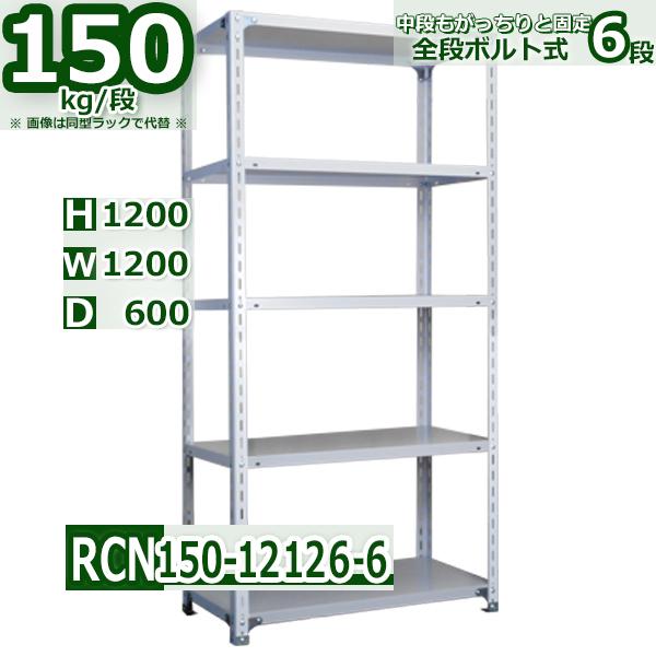 スチールラック 幅120×奥行60×高さ120cm 6段 耐荷重150/段 棚板の追加や移動が自由自在 幅120×D60×H120cm軽量棚 スチール棚 業務用 収納棚 整理棚 ラック
