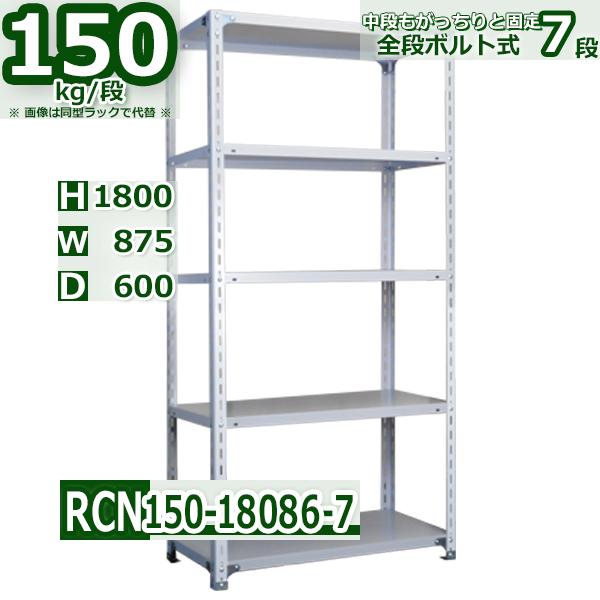 スチールラック 幅87×奥行60×高さ180cm 7段 耐荷重150/段 棚板の追加や移動が自由自在 幅87×D60×H180cm軽量棚 スチール棚 業務用 収納棚 整理棚 ラック