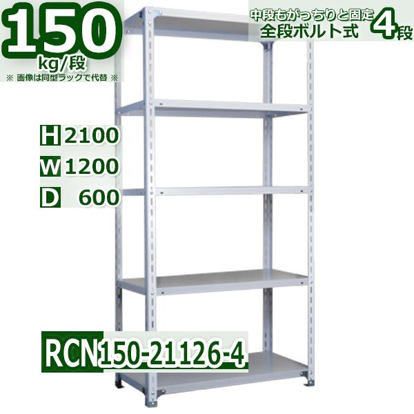スチールラック 幅120×奥行60×高さ210cm 4段 耐荷重150/段 棚板の追加や移動が自由自在 幅120×D60×H210cm軽量棚 スチール棚 業務用 収納棚 整理棚 ラック