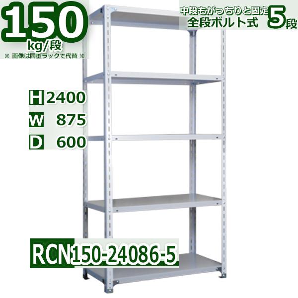 スチールラック 幅87×奥行60×高さ240cm 5段 耐荷重150/段 棚板の追加や移動が自由自在 幅87×D60×H240cm軽量棚 スチール棚 業務用 収納棚 整理棚 ラック