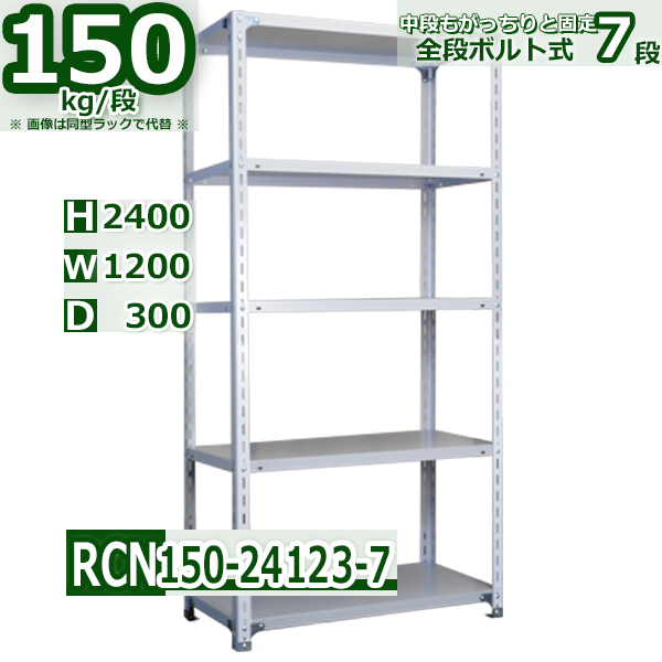 スチールラック 幅120×奥行30×高さ240cm 7段 耐荷重150/段 棚板の追加や移動が自由自在 幅120×D30×H240cm軽量棚 スチール棚 業務用 収納棚 整理棚 ラック
