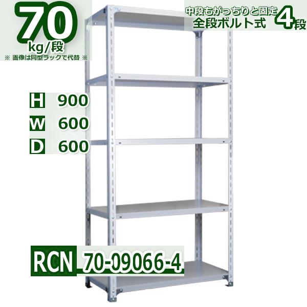 スチールラック 幅60×奥行60×高さ90cm 4段 耐荷重70/段 棚板の追加や移動が自由自在 幅60×D60×H90cm軽量棚 スチール棚 業務用 収納棚 整理棚 ラック