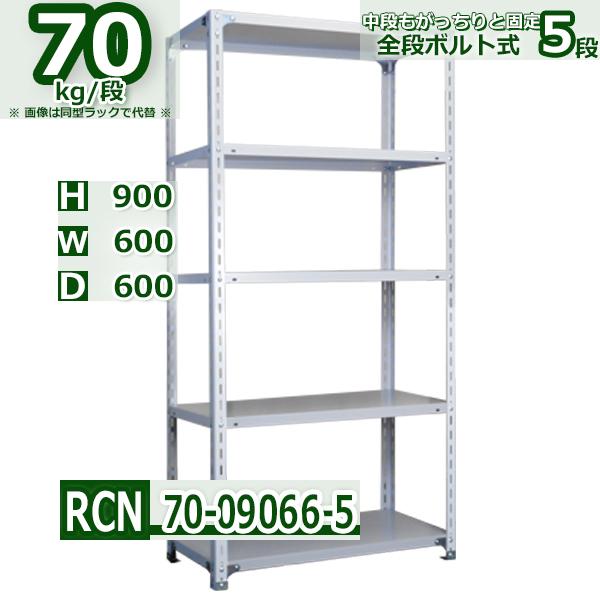 スチールラック 幅60×奥行60×高さ90cm 5段 耐荷重70/段 棚板の追加や移動が自由自在 幅60×D60×H90cm軽量棚 スチール棚 業務用 収納棚 整理棚 ラック