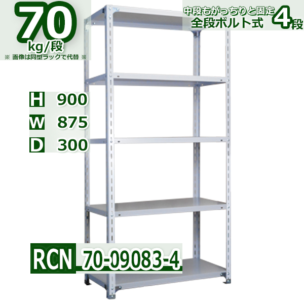 スチールラック 幅87×奥行30×高さ90cm 4段 耐荷重70/段 棚板の追加や移動が自由自在 幅87×D30×H90cm軽量棚 スチール棚 業務用 収納棚 整理棚 ラック