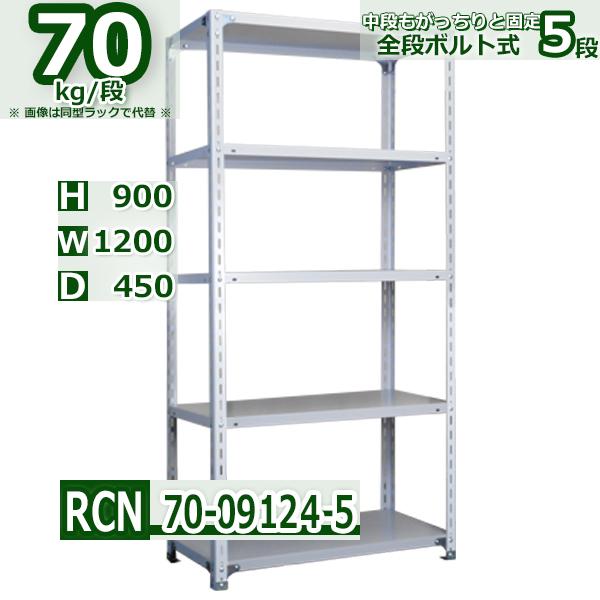 スチールラック 幅120×奥行45×高さ90cm 5段 耐荷重70/段 棚板の追加や移動が自由自在 幅120×D45×H90cm軽量棚 スチール棚 業務用 収納棚 整理棚 ラック