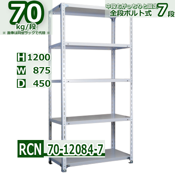 スチールラック 幅87×奥行45×高さ120cm 7段 耐荷重70/段 棚板の追加や移動が自由自在 幅87×D45×H120cm軽量棚 スチール棚 業務用 収納棚 整理棚 ラック
