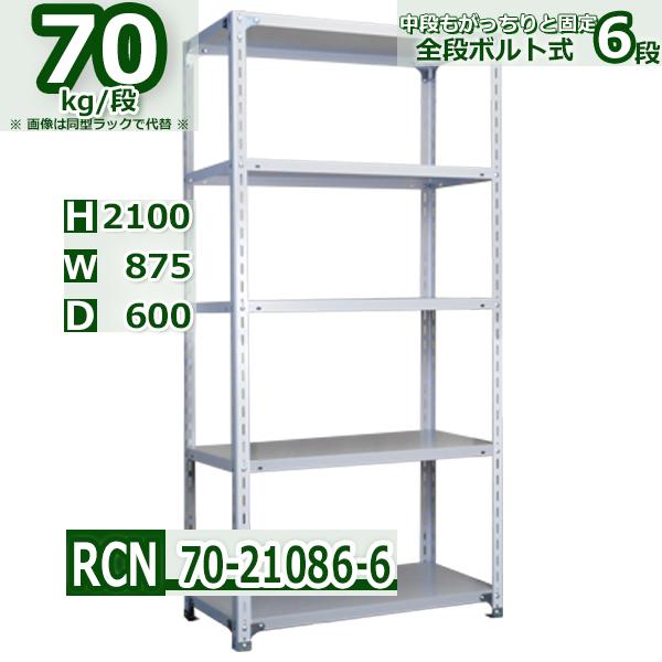 スチールラック 幅87×奥行60×高さ210cm 6段 耐荷重70/段 棚板の追加や移動が自由自在 幅87×D60×H210cm軽量棚 スチール棚 業務用 収納棚 整理棚 ラック