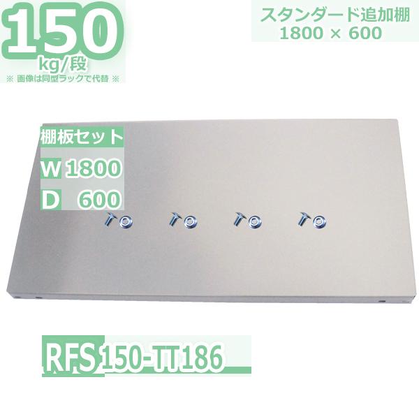 スチールラック 追加棚板セット 業務用 横幅180×奥行60 耐荷重150kg/段 RFS用 棚板用ボルト・ナット付 W180×D60 スチール棚 業務用 整理棚 収納 ラック