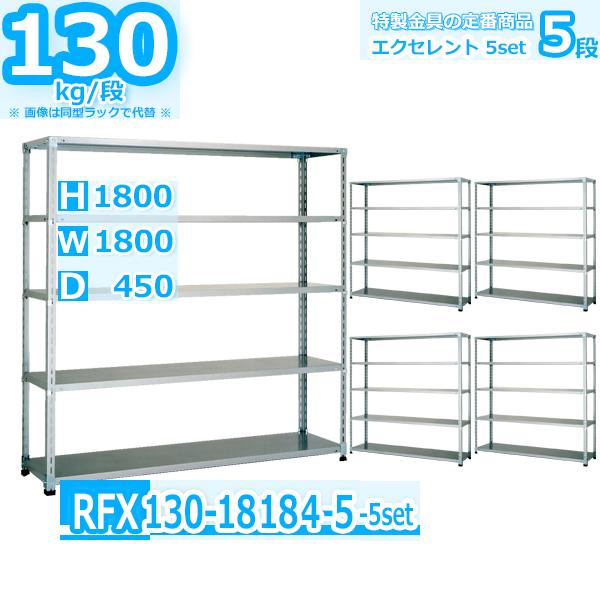 業務用 スチールラック 5台セット エクセレント130kg/段 H1800xW1800xD450 5段 収納
