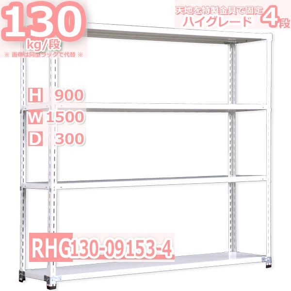 業務用 ハイグレード スチール棚130kg/段 H900xW1500xD300 4段 収納