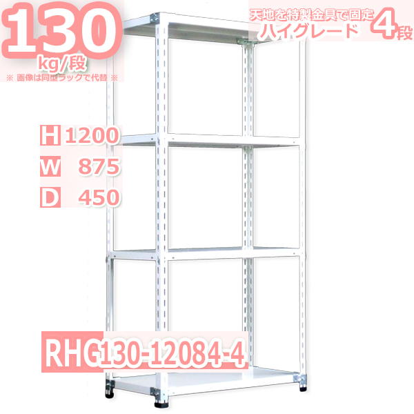 スチール棚幅87×奥行45×高さ120cm 4段 耐荷重130/段 特製金具で水平・垂直が自在 幅87×D45×H120cm中軽量 スチール棚 業務用 収納棚 整理棚 ラック