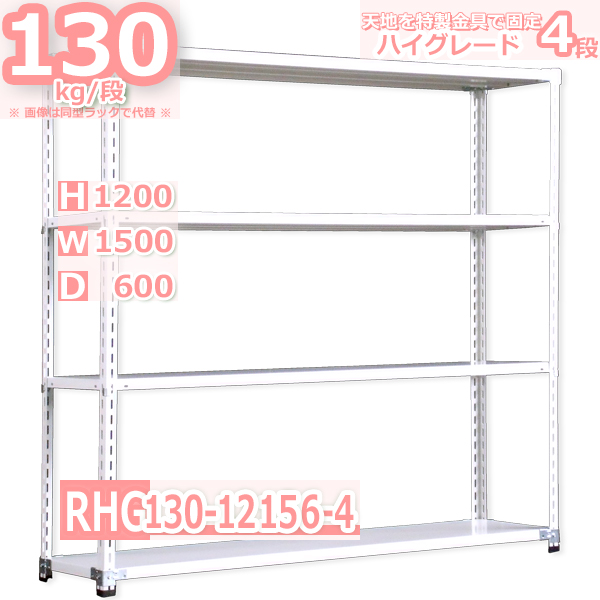スチール棚幅150×奥行60×高さ120cm 4段 耐荷重130/段 特製金具で水平・垂直が自在 幅150×D60×H120cm中軽量 スチール棚 業務用 収納棚 整理棚 ラック