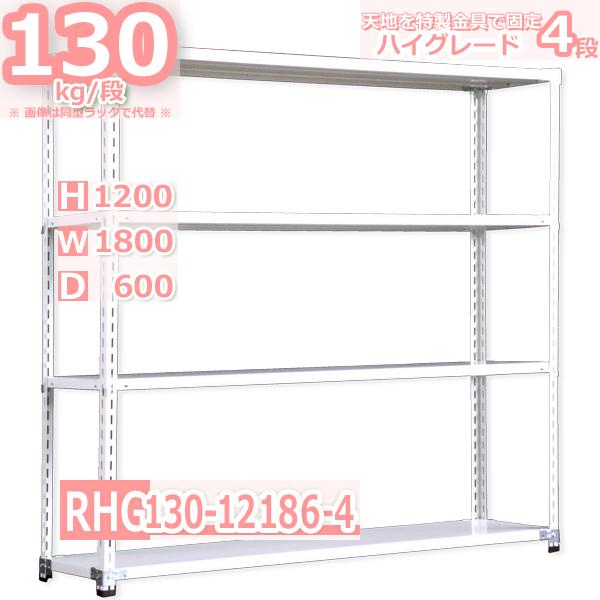 スチール棚幅180×奥行60×高さ120cm 4段 耐荷重130/段 特製金具で水平・垂直が自在 幅180×D60×H120cm中軽量 スチール棚 業務用 収納棚 整理棚 ラック