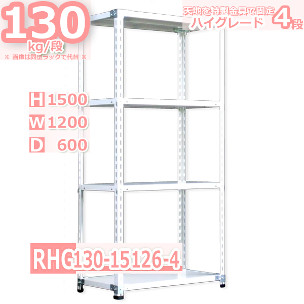 スチール棚幅120×奥行60×高さ150cm 4段 耐荷重130/段 特製金具で水平・垂直が自在 幅120×D60×H150cm中軽量 スチール棚 業務用 収納棚 整理棚 ラック