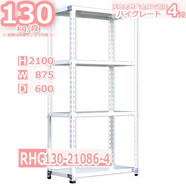 スチール棚幅87×奥行60×高さ210cm 4段 耐荷重130/段 特製金具で水平・垂直が自在 幅87×D60×H210cm中軽量 スチール棚 業務用 収納棚 整理棚 ラック