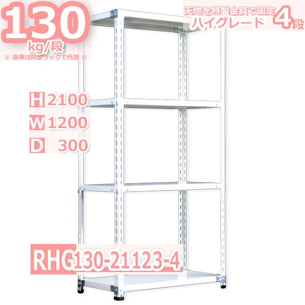 スチール棚幅120×奥行30×高さ210cm 4段 耐荷重130/段 特製金具で水平・垂直が自在 幅120×D30×H210cm中軽量 スチール棚 業務用 収納棚 整理棚 ラック